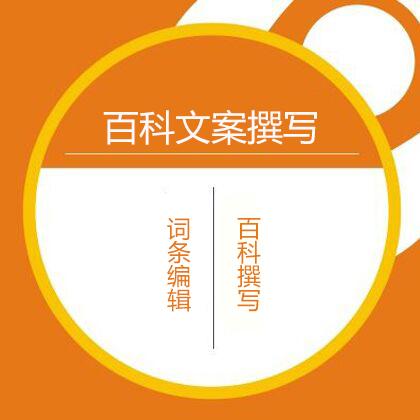 百科撰写/词条编辑/文案撰写/百度/搜狗/互动(300元/篇)