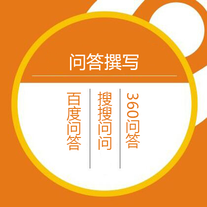 四会问答撰写/百度/搜狗/知乎/悟空/新浪(一问一答)