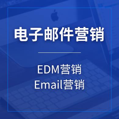 肥东县电子邮件营销/EDM营销/邮件群发工具/Email营销/基础版