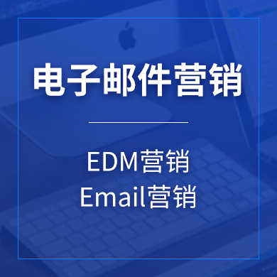电子邮件营销/EDM营销/邮件群发工具/Email营销