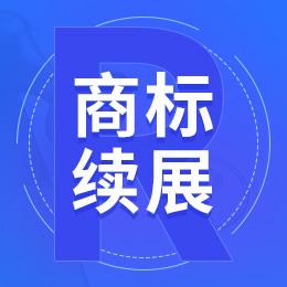 商标续展/商标代注册登�记/商标续�展申请