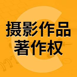 摄影作品著作权/摄影作品著作权登记/摄影作品著作权申请