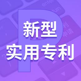 实用新型专利申请/实用新型专利证书登记/实用新型专利证书申请