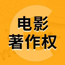 电影著作权/电影著作权登记/电影著作权申请