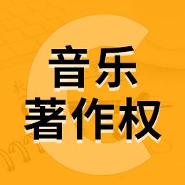 音乐著作权/音乐作品登记/音乐著作权申请