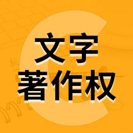 文字著作权/文字作品登记/文字著作权申请