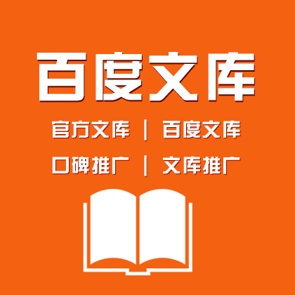 亳州官方文库商业文档/百度文库/文库推广/口碑推广(1年)