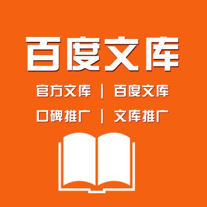 官方文庫商業文檔/百度文庫/文庫推廣/口碑推廣(1年)