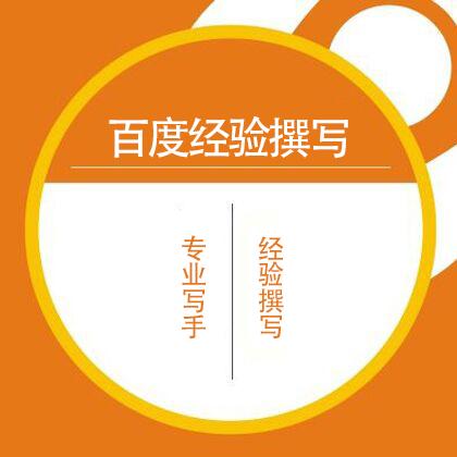 酒泉百度经验撰写/经验写作/经验推广/经验营销(200元/篇)