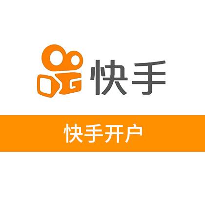 【廣告】快手開戶/廣告投放開戶(預存10000元/起+1200服務費)