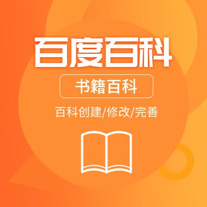 百度百科/书籍百科/百科创建/百科修改/百科完善/百科优化/百科合并(3800元/个)