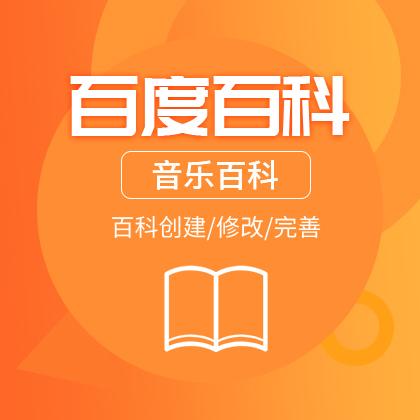 百度百科/音乐百科/百科创建/百科修改/百科完善/百科优化/百科合并(3800元/个)