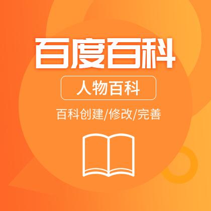 百度百科/人物百科/百科创建/百科修改/百科完善/百科优化/百科合并(3800元/个)