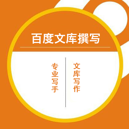 百度文库撰写/文库写作/文库推广/文库营销