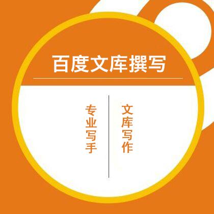 百度文库撰写/文库写作/文库推广/文库营销(200元/1篇)