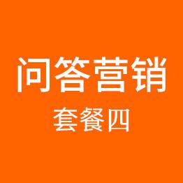 问答营销套餐四(百度问答+搜狗问答+新浪爱问+百度贴吧 各500组 不含撰写)