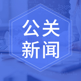【公关新闻】媒体套餐16家