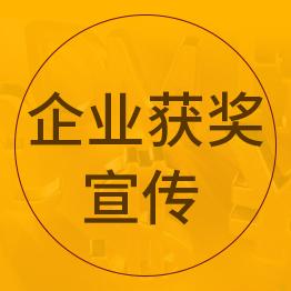【企业获奖宣传】媒体套餐10家