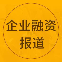 【企业融资报道】媒体套餐195家