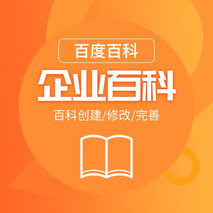 百度百科/企业百科/百科创建/百科修改/百科完善/百科优化/百科合并(3800元/个)