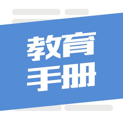 石家庄教育手册