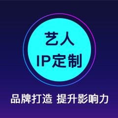 艺人IP定制/网红IP定制/个人IP定制/艺人品牌打造(2999元/起)