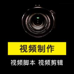 视频制作/图片素材制作/视频脚本制作/视频剪辑/宣传片策划