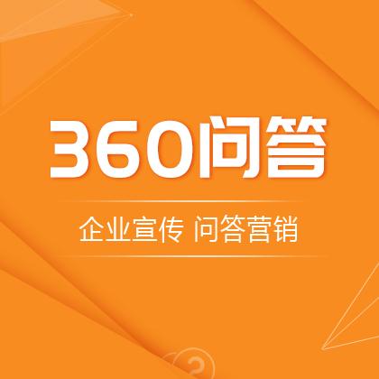 360問答/360推廣/知道問答/問答推廣/問答營銷(100組)