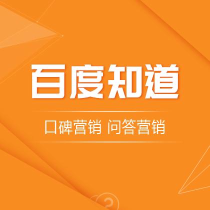 深圳百度知道/百度问答/口碑推广/问答推广/问答营销(100组)