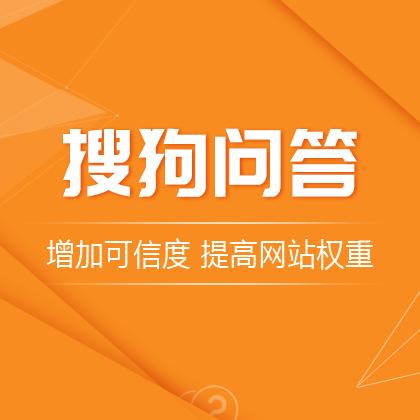 搜狗问答/搜狗问问/SOSO/问答推广/问答营销(100组)