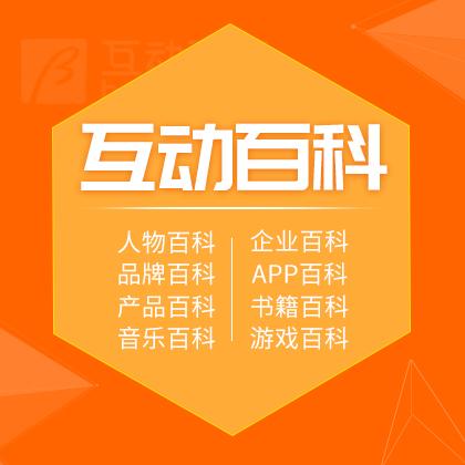 广州互动百科/百科创建服务/百科修改完善服务/企业百科/人物百科/品牌百科