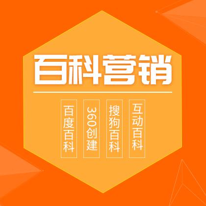 广州百度百科/百科创建服务/百科修改服务/企业百科/人物百科/360/互动百科/搜狗百科(7500元/4个百科)