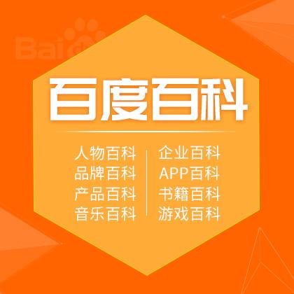 苏州百度百科/百科创建/百科修改/企业百科/人物百科/品牌百科