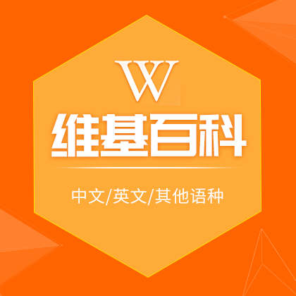 维基百科 /百科创建/百科修改/企业百科/人物百科/品牌百科