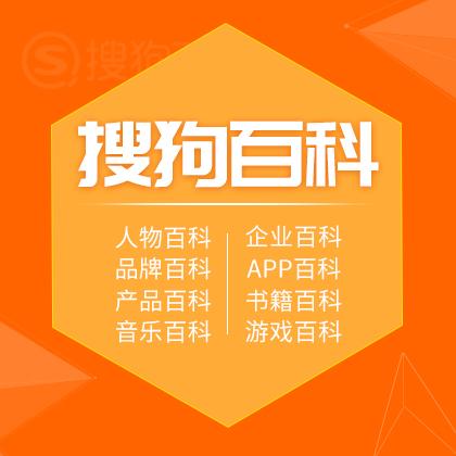 搜狗百科/百科创建服务/百科完善修改服务/企业百科/人物百科/品牌百科