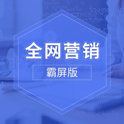 【新闻源收录】全网营销霸屏版