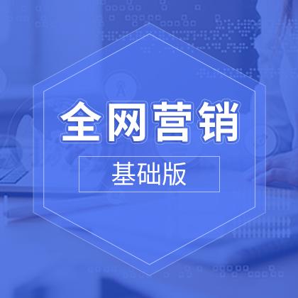 【新闻源收录】全网营销基础版