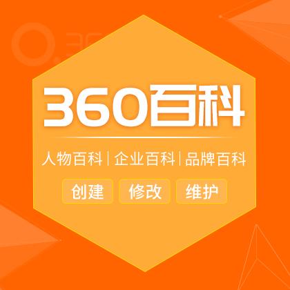360百科/百科创建/百科修改/企业百科/人物百科/品牌百科(1500元/个)