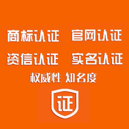沈阳百度官网认证/实名认证/普通官网认证/资信认证/商标认证/高级官网认证