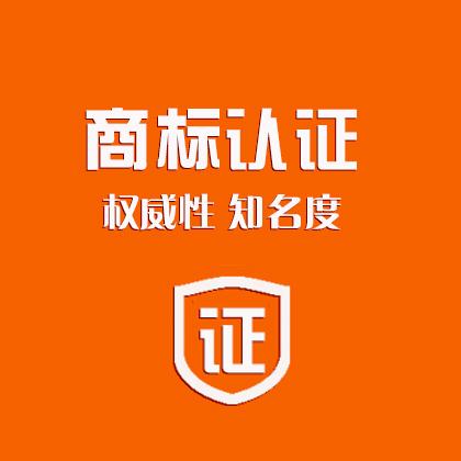杭州百度商标认证/百度认证/百度信誉认证/百度加v认证/(2000元/年)
