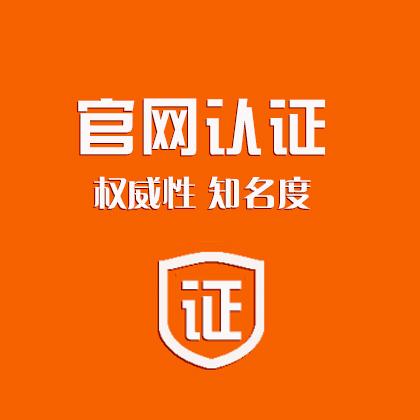 杭州百度官网认证/百度认证/百度信誉认证/百度加v认证/(3000元/年)