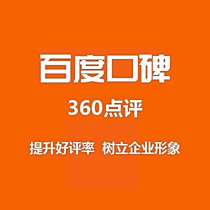 百度口碑發布/360口碑/營銷網站推廣(400元/100條)