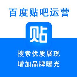 广州百度贴吧运营/贴吧创建/贴吧服务/贴吧转让/贴吧推广 (1万元起/年)