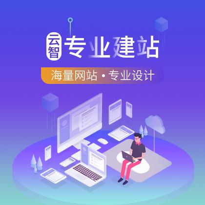 庄河专业建站/企业网站/网站制作