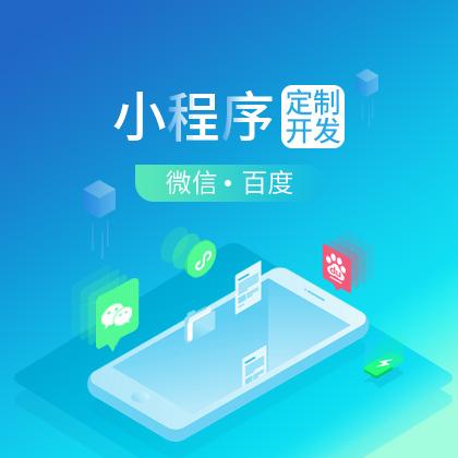 北京小程序开发/微信小程序开发/百度小程序开发