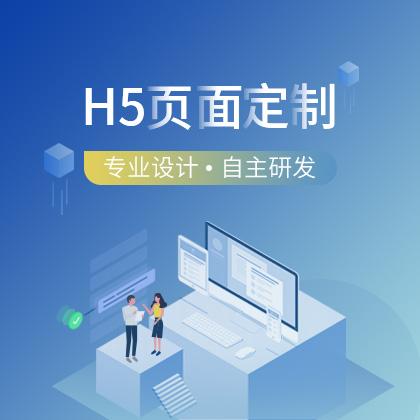 兴安盟H5开发/H5场景定制/H5广告制作