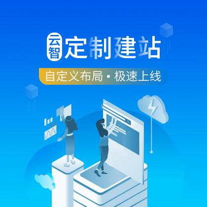 云智定制建站/网站建设/企业建站