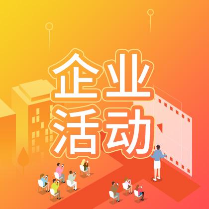 【企业活动】媒体套餐10家