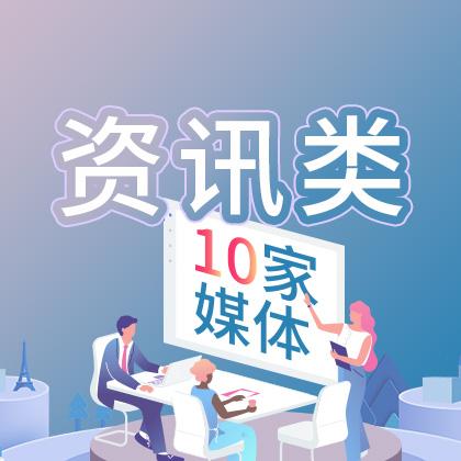 重庆【资讯类】媒体套餐10家