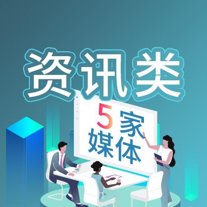 【资讯类】媒体套餐5家